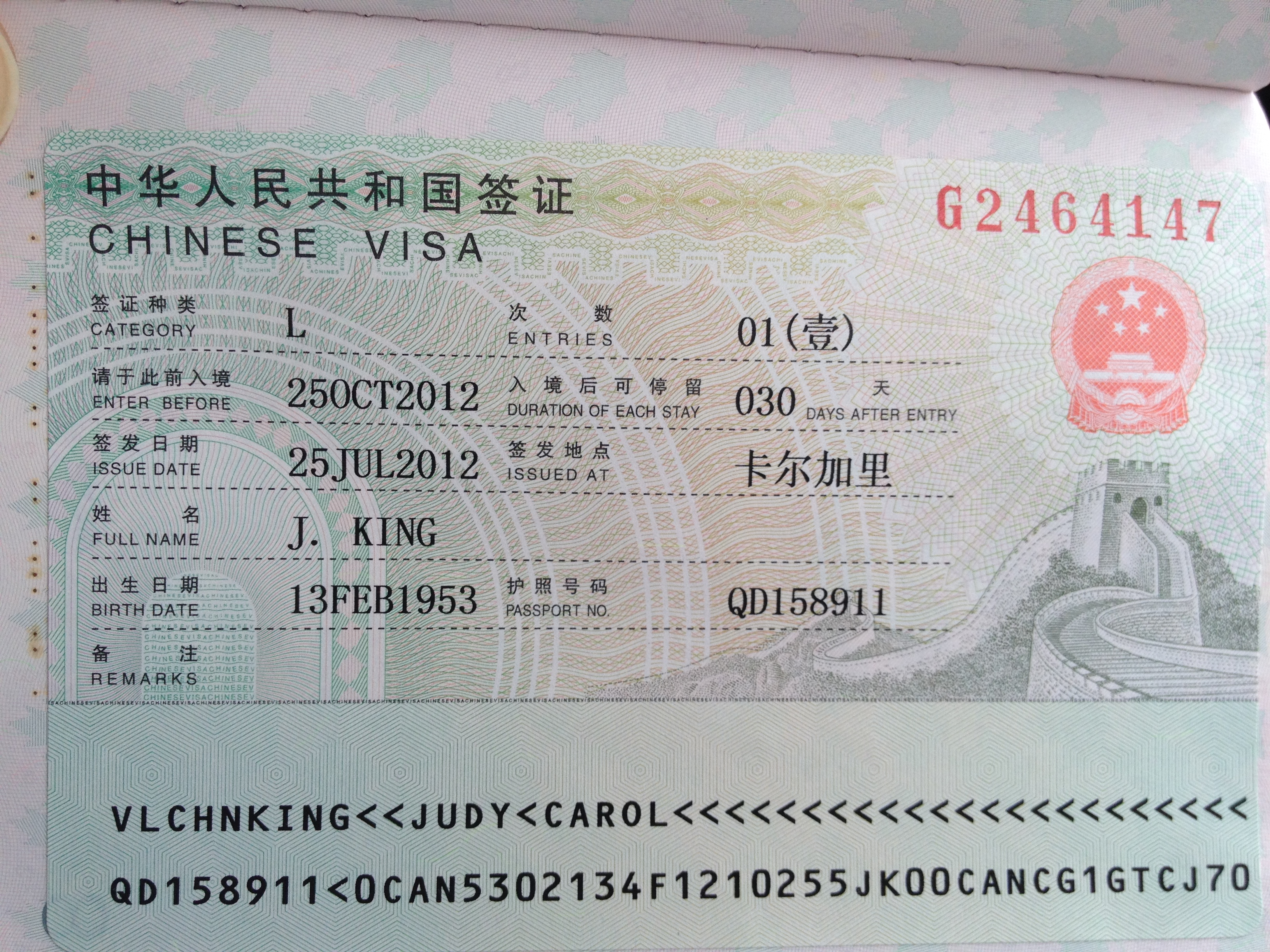 china visa application form 2012